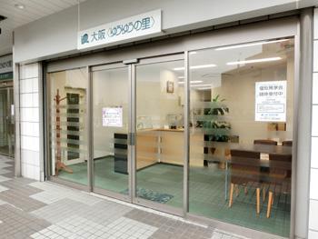 大阪<ゆうゆうの里>案内センター
