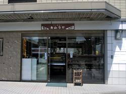 守口のパン屋 テル・キムラヤ