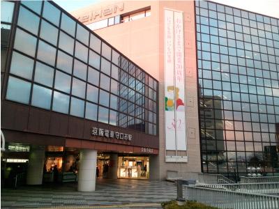京阪守口市駅東改札口